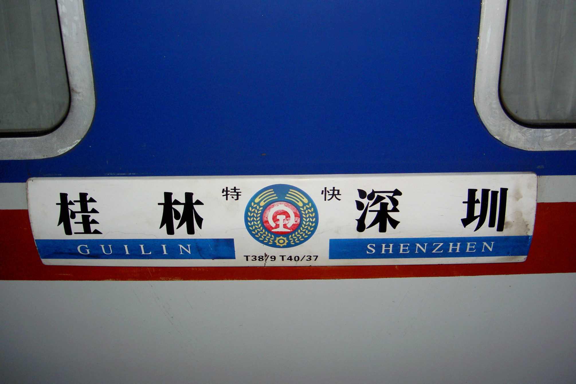 Guilin to Shenzen train